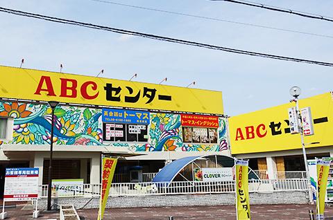 ABCセンター_外02