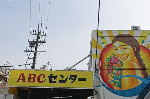 ABCセンター_外01